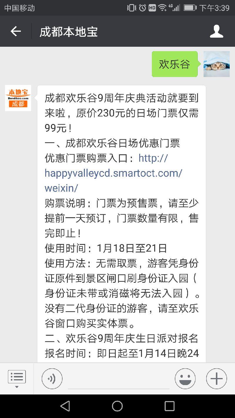 2018成都欢乐谷9周年庆典活动时间、地点、门票