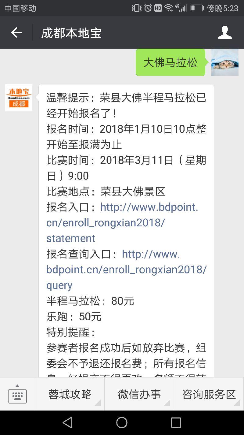 2018荣县大佛半程马拉松攻略(时间+地点+比赛线路)