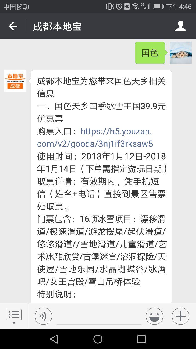 2018成都国色天乡四季冰雪王国游玩攻略