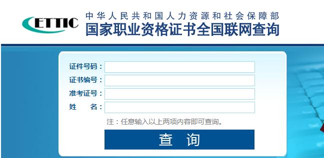 国家职业资格证书全国联网查询网站入口(网址+操作指南)