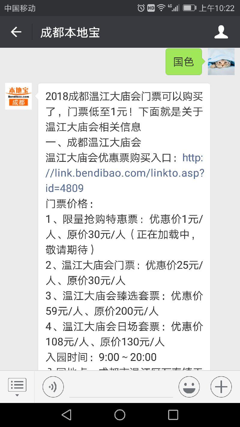 2018成都温江大庙会门票领取方式
