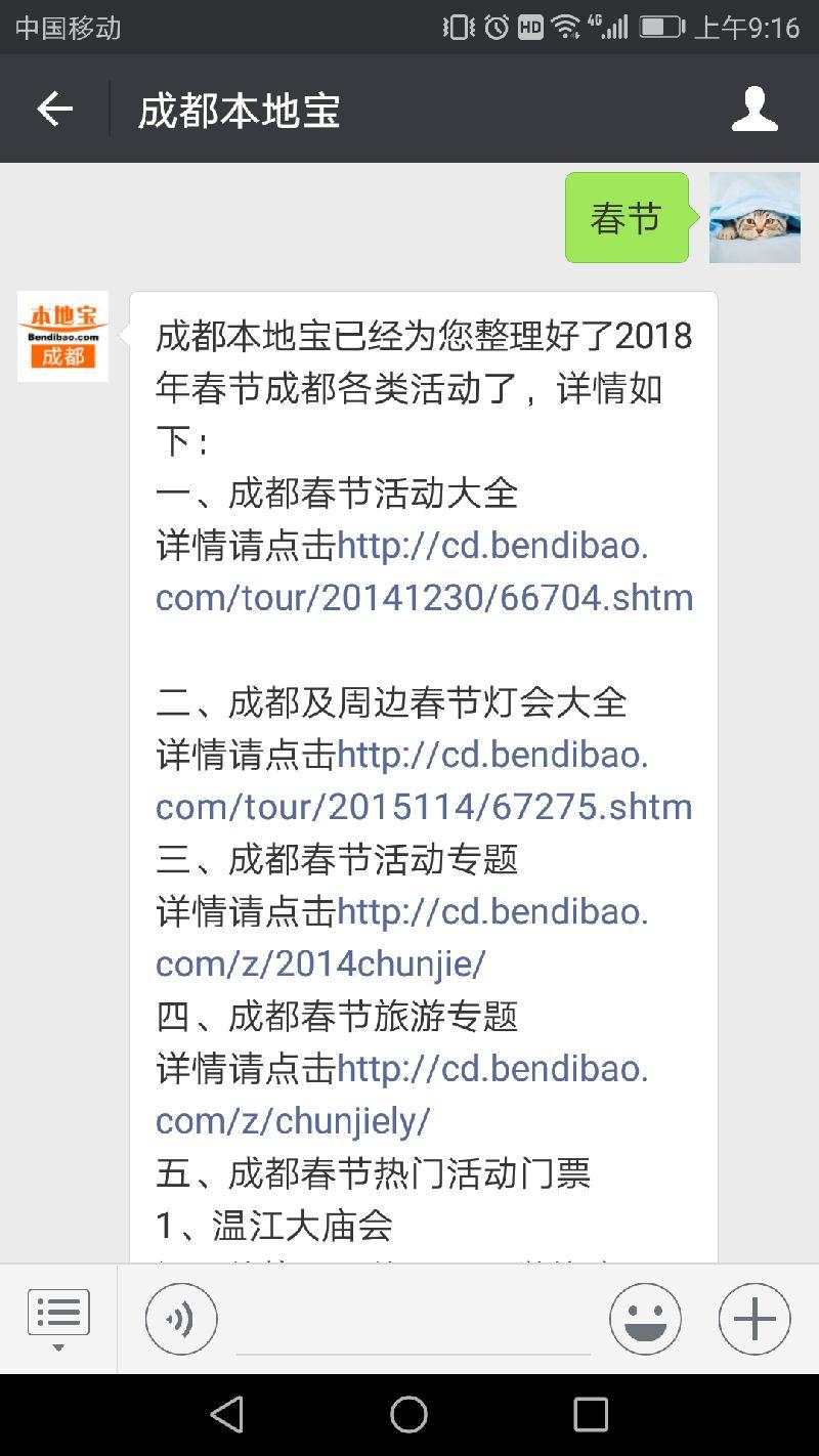 川南2018年春节期间旅游活动及优惠措施一览