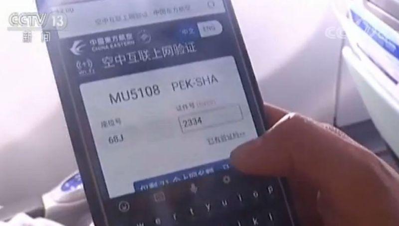 哪些航空公司坐飞机玩手机名单(持续更新)
