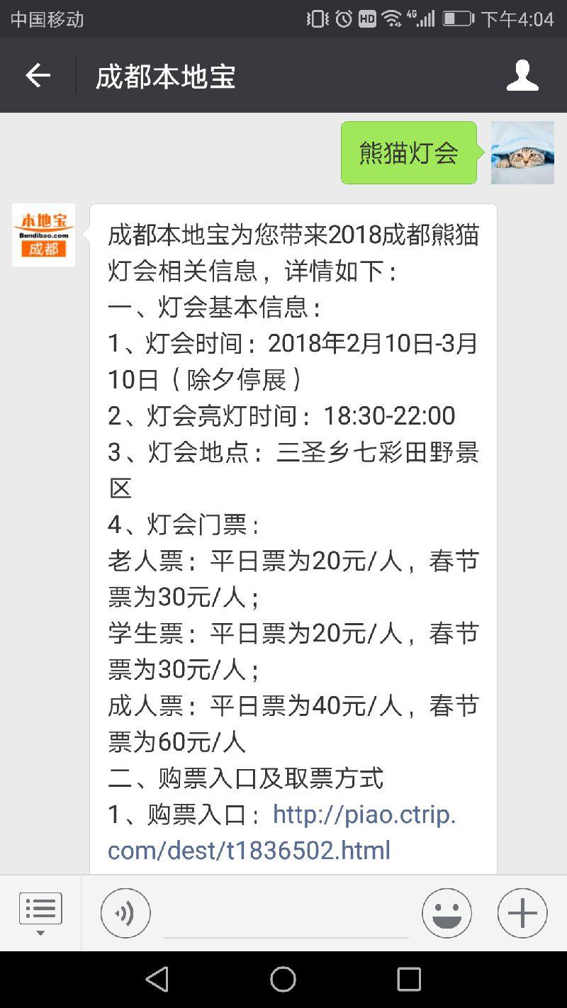 2018成都熊猫灯会票价及免票政策