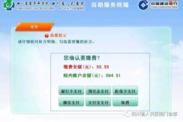 四川省人民医院自助缴费全攻略