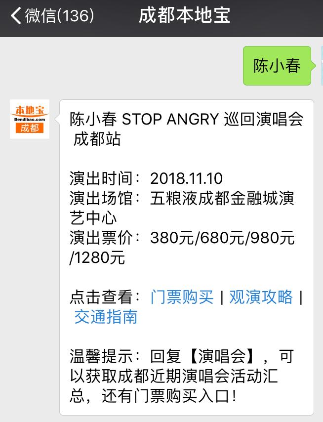2018陈小春成都演唱会观演攻略(时间 地点 门票)