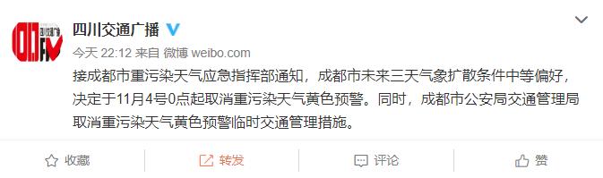 11月4日成都取消重污染天气黄色预警 11月5日限行恢复
