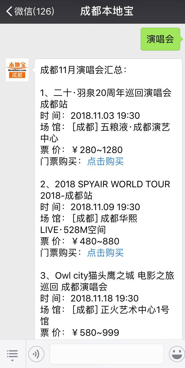 2018咪咕音乐现场成都站王啸坤专场