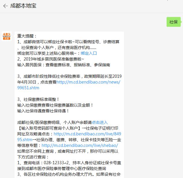 成都社保单位网上申报指南