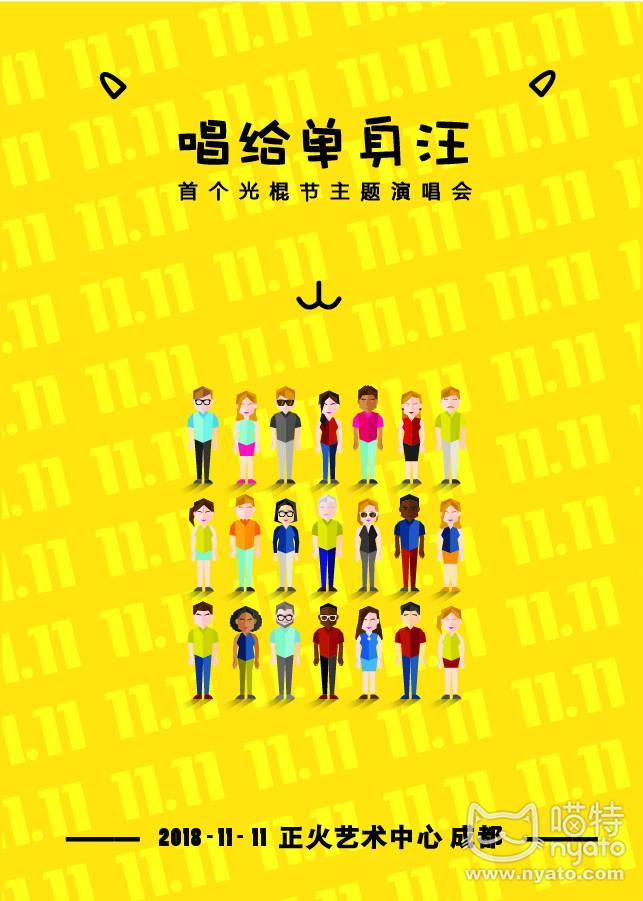 """2018成都 """"唱给单身汪""""光棍节主题演唱会"""