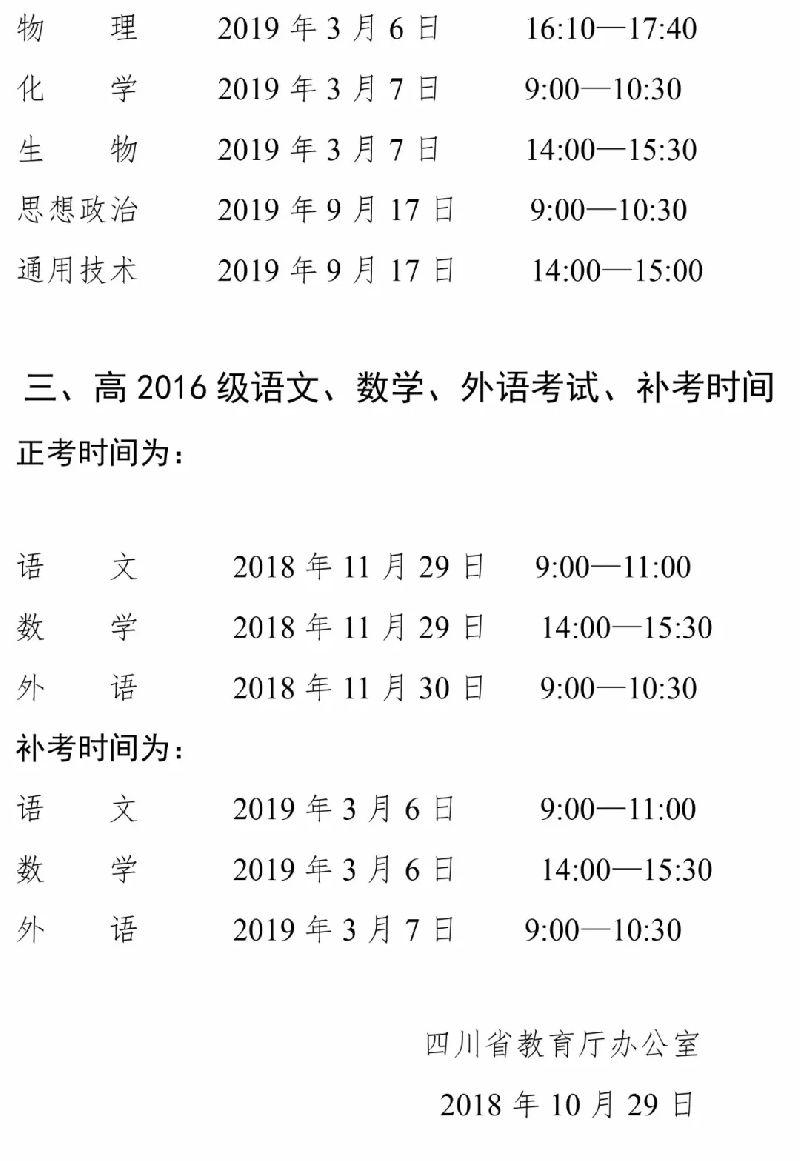2019年四川普通高中学业水平考试(科目 时间安排)