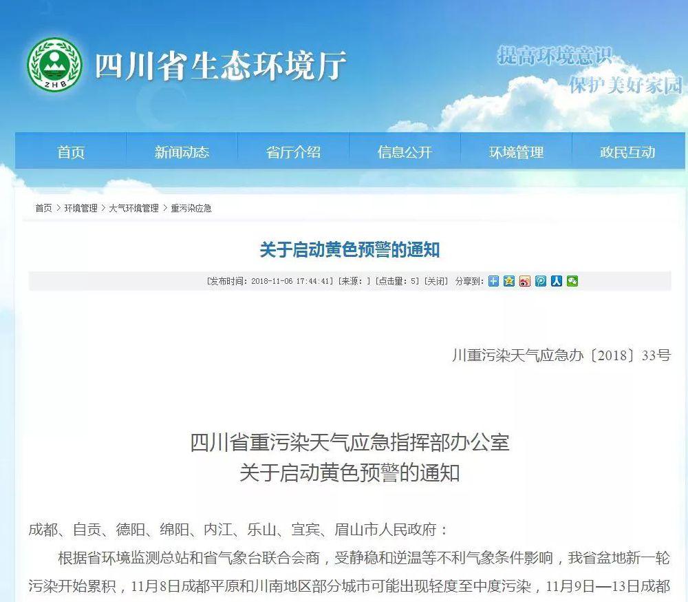 11月8日零时前成都德阳等8市启动重污染天气黄色预警