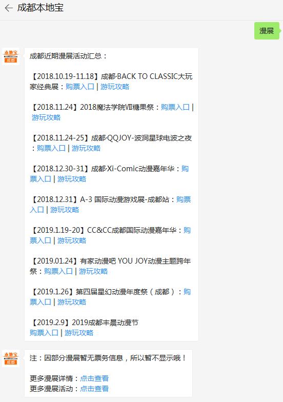 2018成都XI-Comic动漫嘉年华(时间 地点 门票)