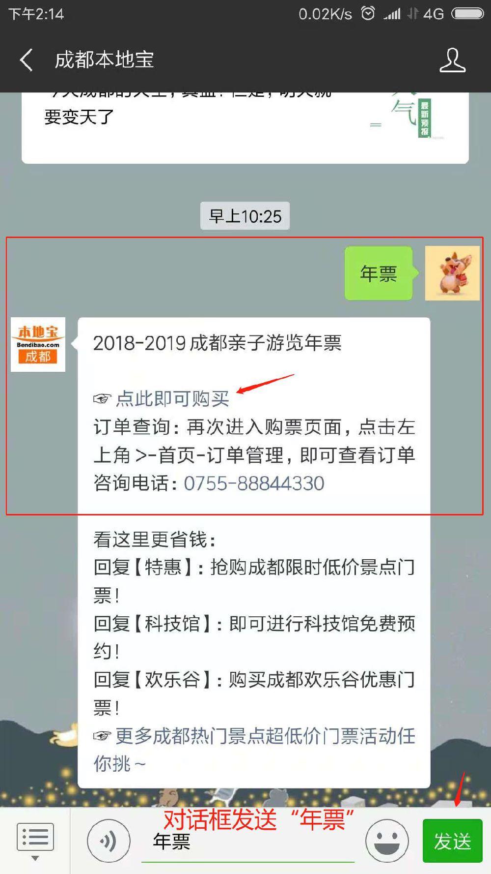 《2018-2019成都亲子游览年票》场馆目录