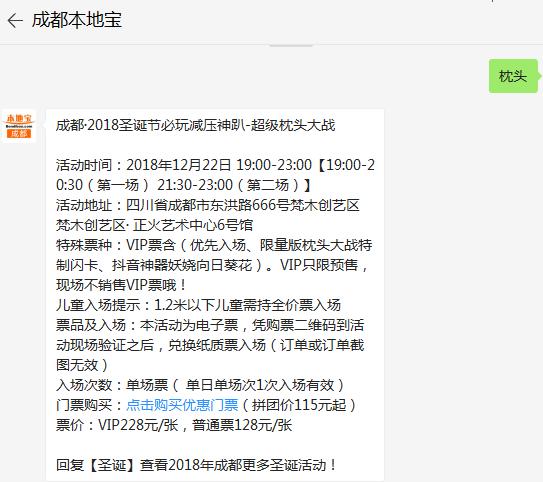2018成都圣诞节超级枕头大战(时间 地点 门票)