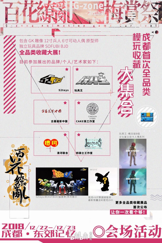 成都G-zone百花缭乱梅赏祭动漫游戏嘉年华(时间 地点 门票)