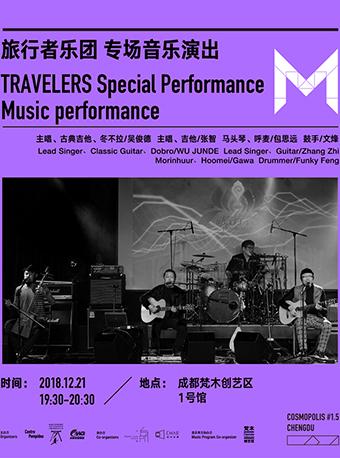 成都蓬皮杜无定义音乐节(时间 地点 门票)