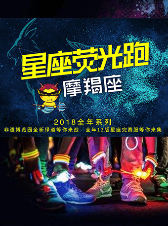 2018成都摩羯座圣诞荧光跑(时间 地点 门票)