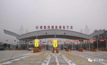 11月30日9:00成都绕城高速永宁收费站通车