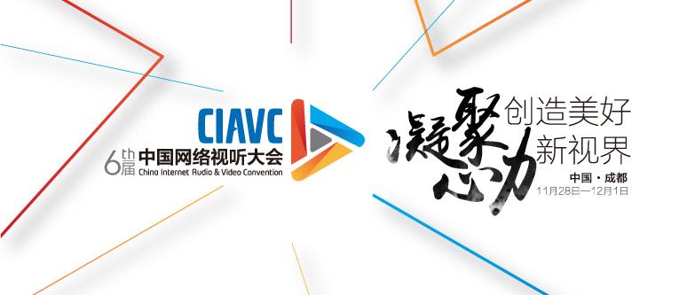 2018第六届中国网络视听大会介绍