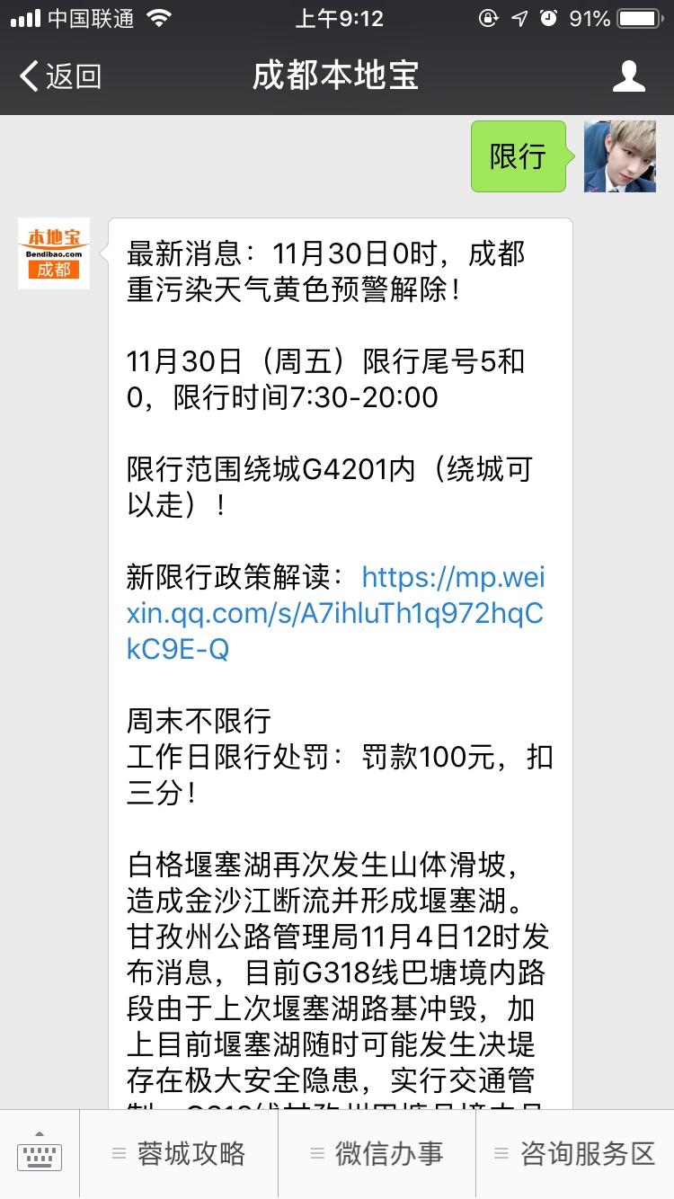 11月30日零点成都重污染天气黄色预警解除