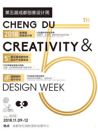 2018年第五届成都创意设计周(时间+地点+门票)