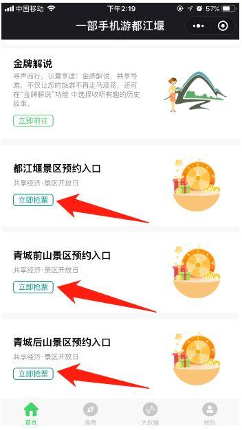 2018成都都江堰-青城山景区免费门票常见问题解答
