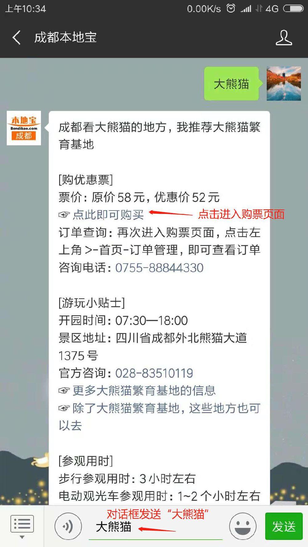 成都大熊猫繁育研究基地门票购买指南(附操作步骤)