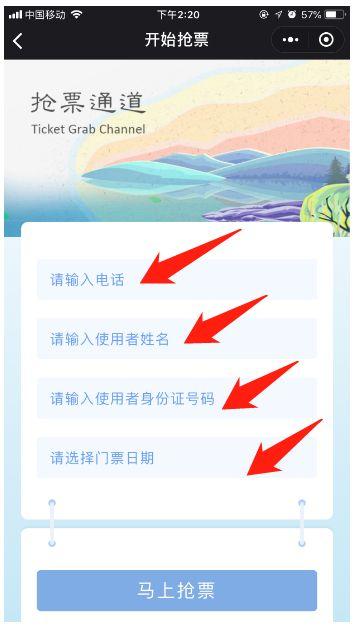 成都都江堰景区免费门票微信预约攻略