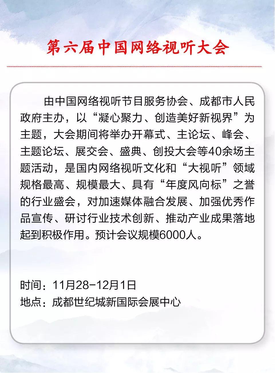 2018年12月成都家纺周、新春欢乐购等展会将举办