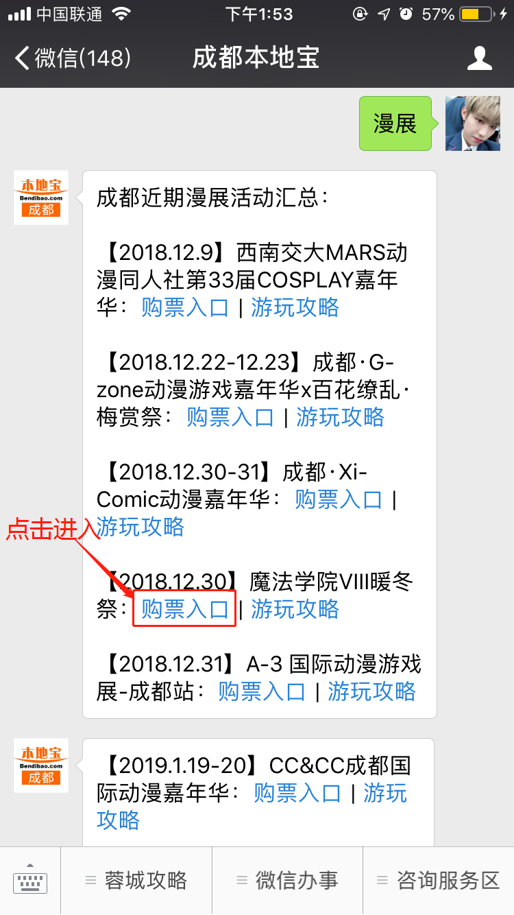 2018成都魔法学院VIII暖冬祭(时间 地点 门票)