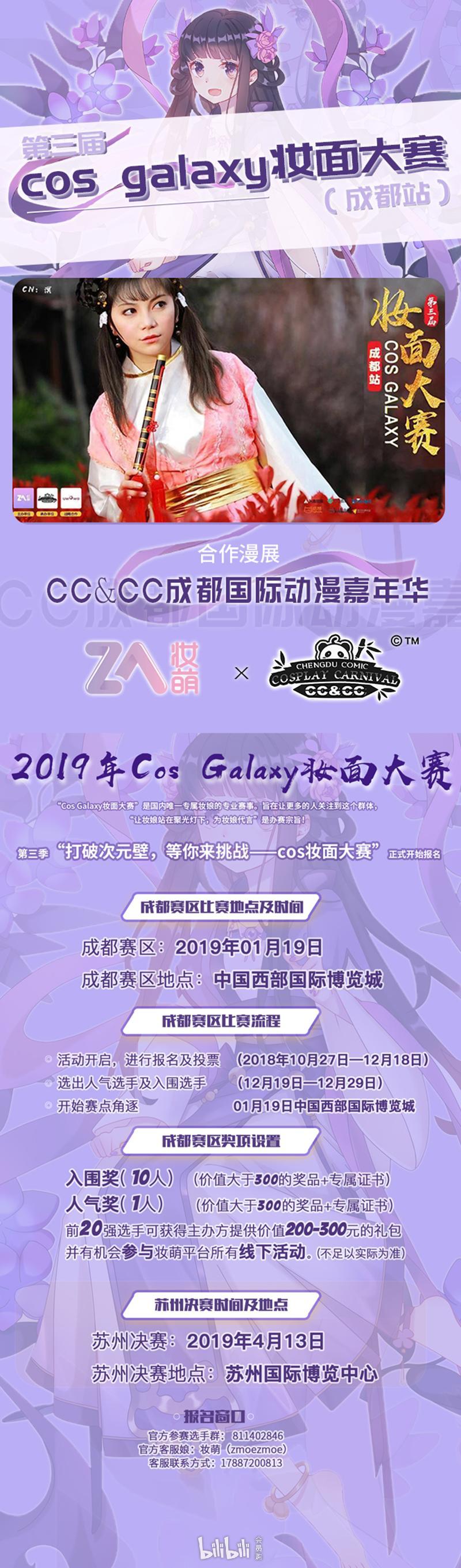 2019年成都第三届COSGALAXY妆面大赛(时间 地点)