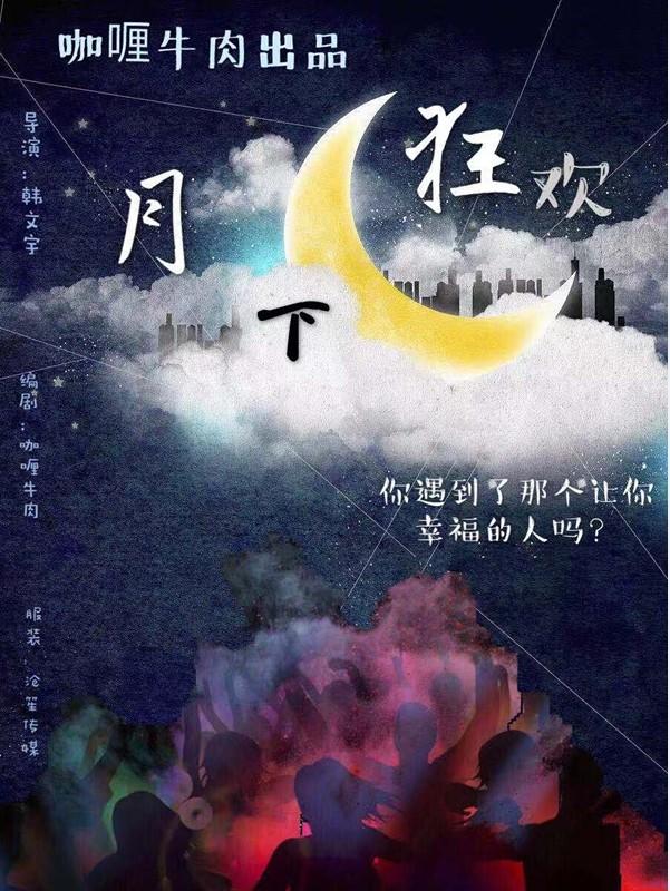 2019年成都元旦舞臺劇演出匯總(持續更新)
