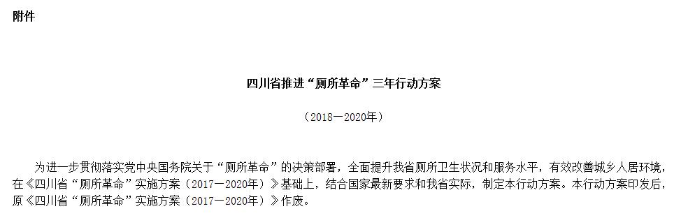 到2020年四川将新改建公厕17783座 附具体规划
