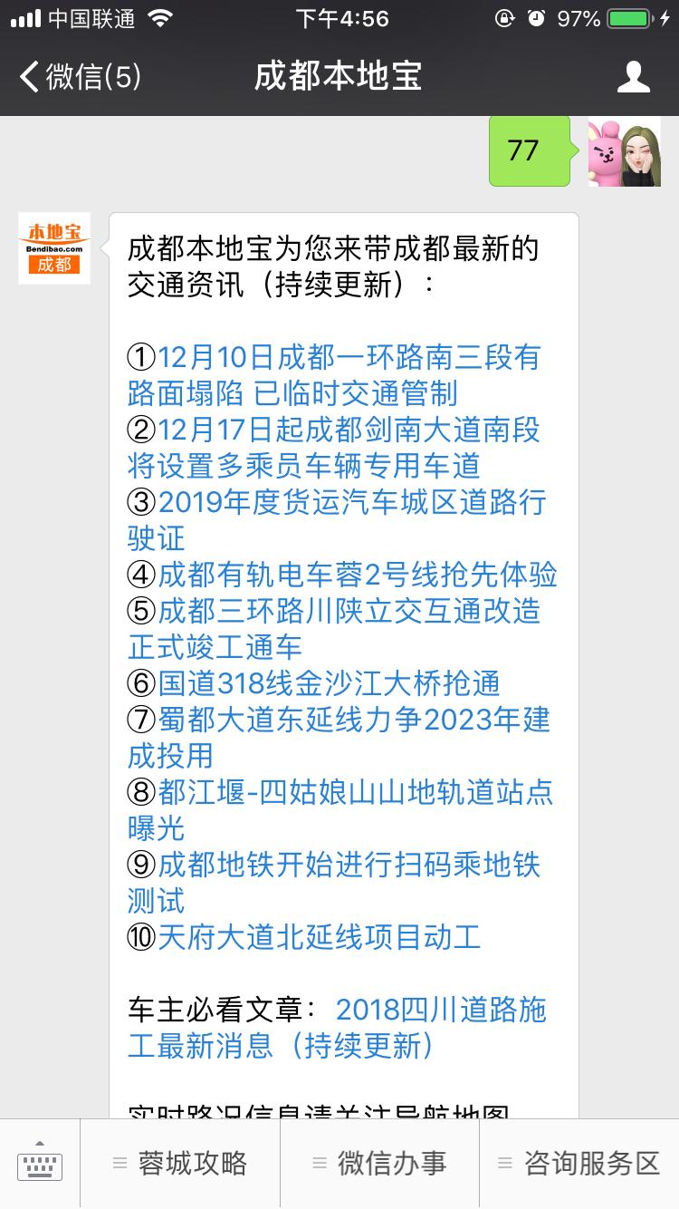 2018年12月成安渝等省内9条高速有施工