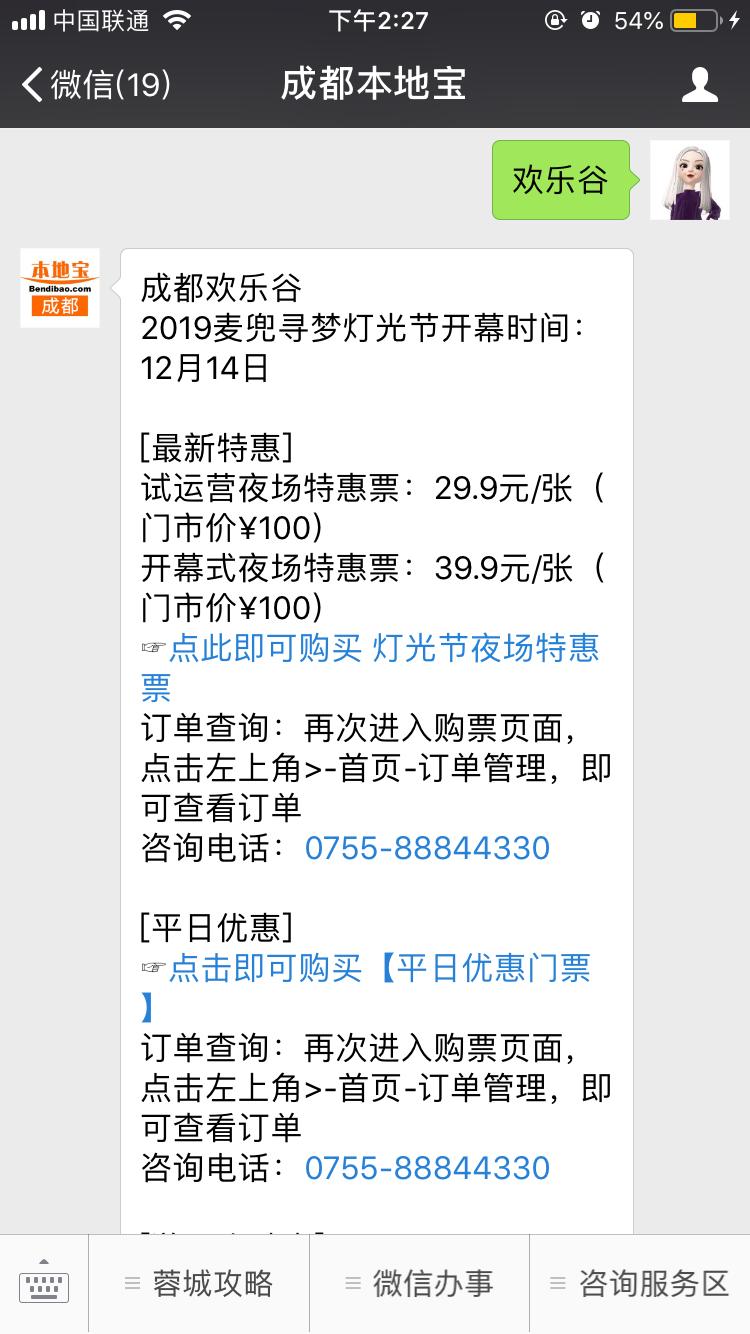 2018成都欢乐谷圣诞奇幻灯光节(时间 地点)