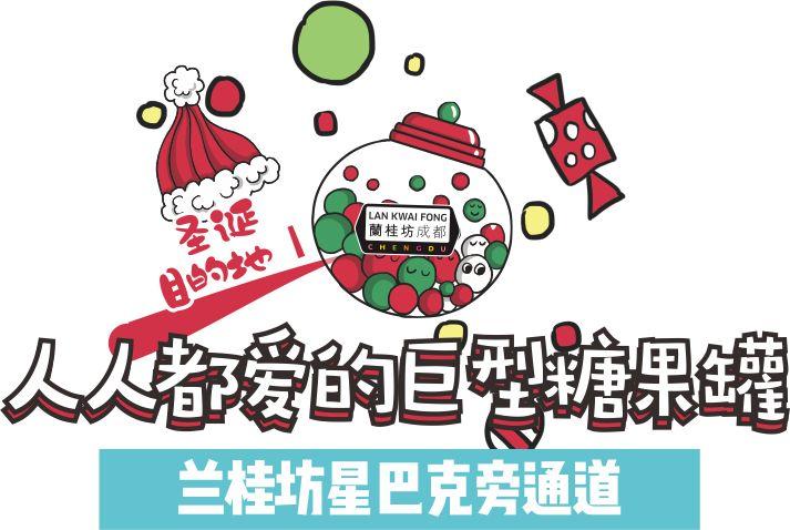 2018成都兰桂坊圣诞新年季游玩攻略