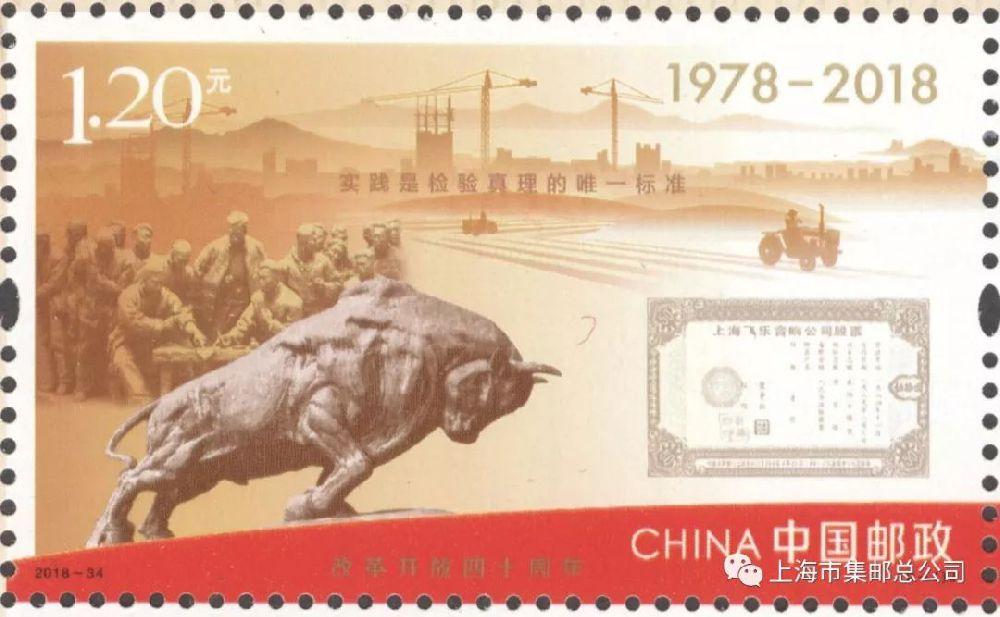 改革开放四十周年纪念邮票12月18日四川广安发行 面值不同