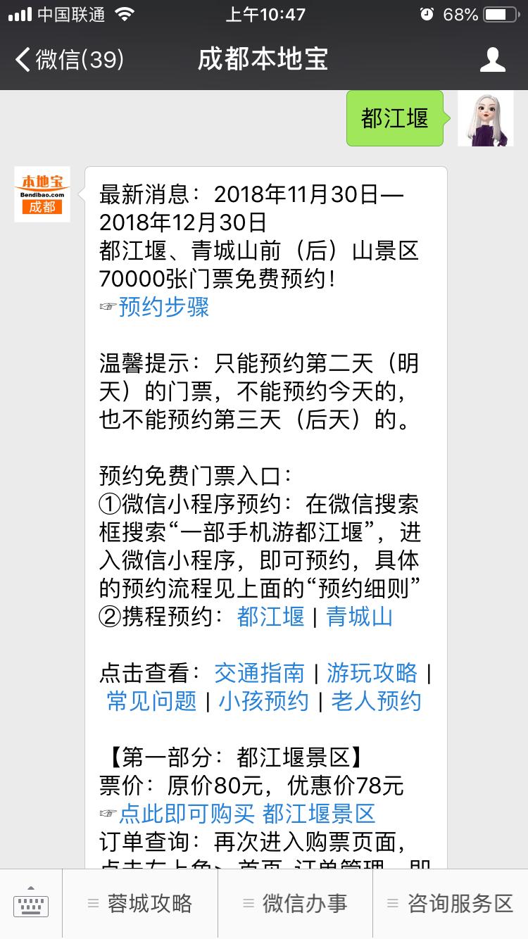 都江堰青城山景区免费门票老人怎么预约