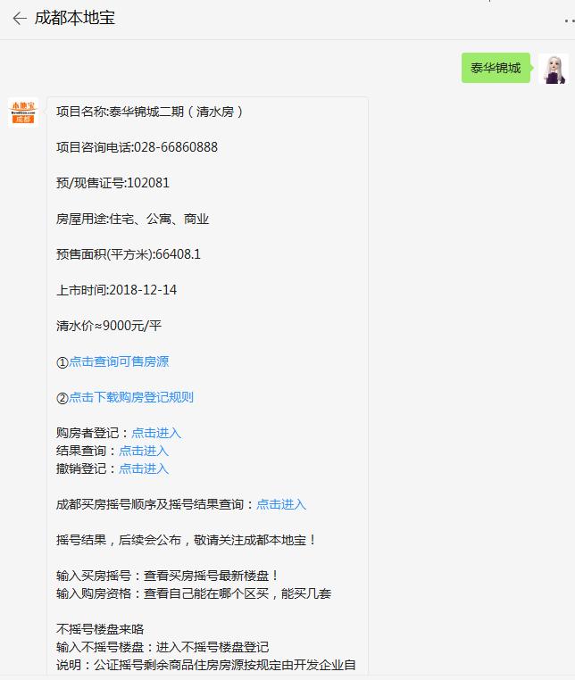 成都龙泉驿区泰华锦城二期房价 户型