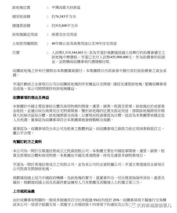 成都第二座大悦城将选址天府新区正兴街道