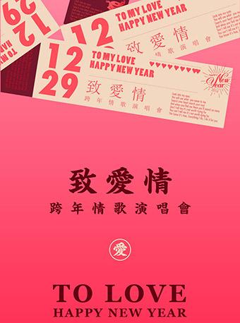 2019年跨年成都最暖跨年演唱会致爱情(时间 地点 门票)