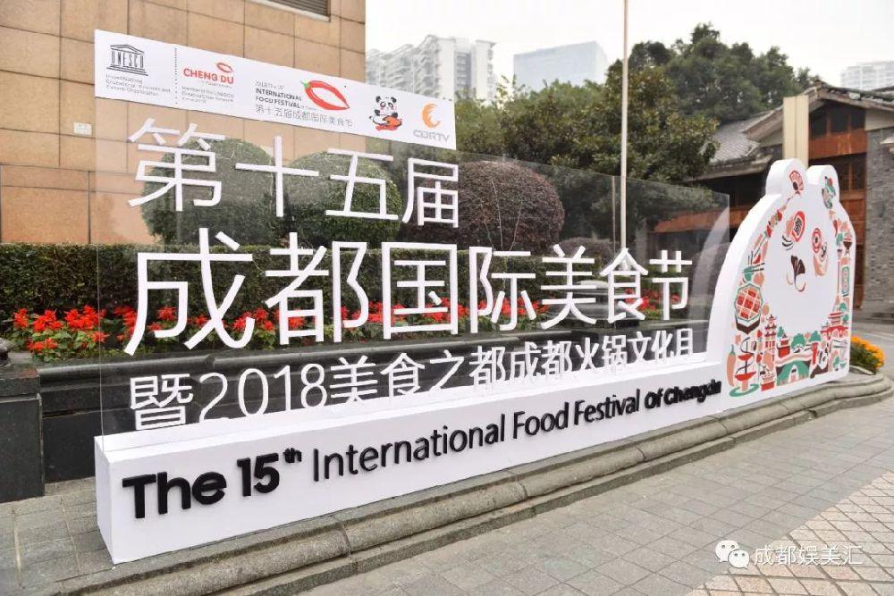 2018德国上千美食节文化国际月来了火锅家门成都英语美食介绍用用ppt模板图片