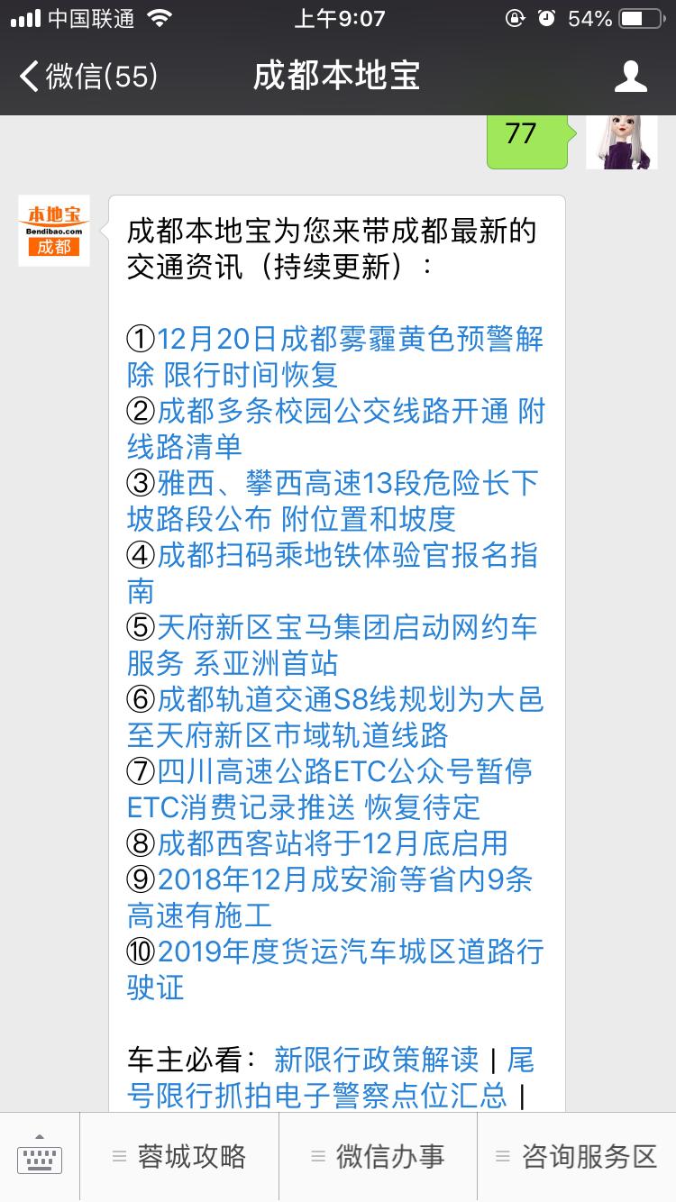 12月22日起三环路凤凰立交周边交通有调整