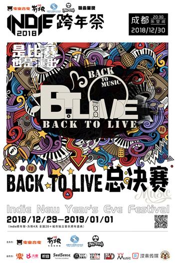 成都2019年元旦Back To Live重返现场总决赛