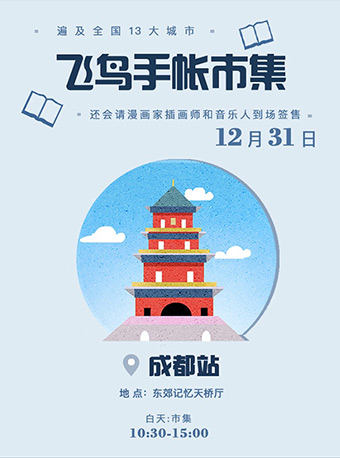 2019年成都元旦节飞鸟手帐市集(时间 地点 门票)