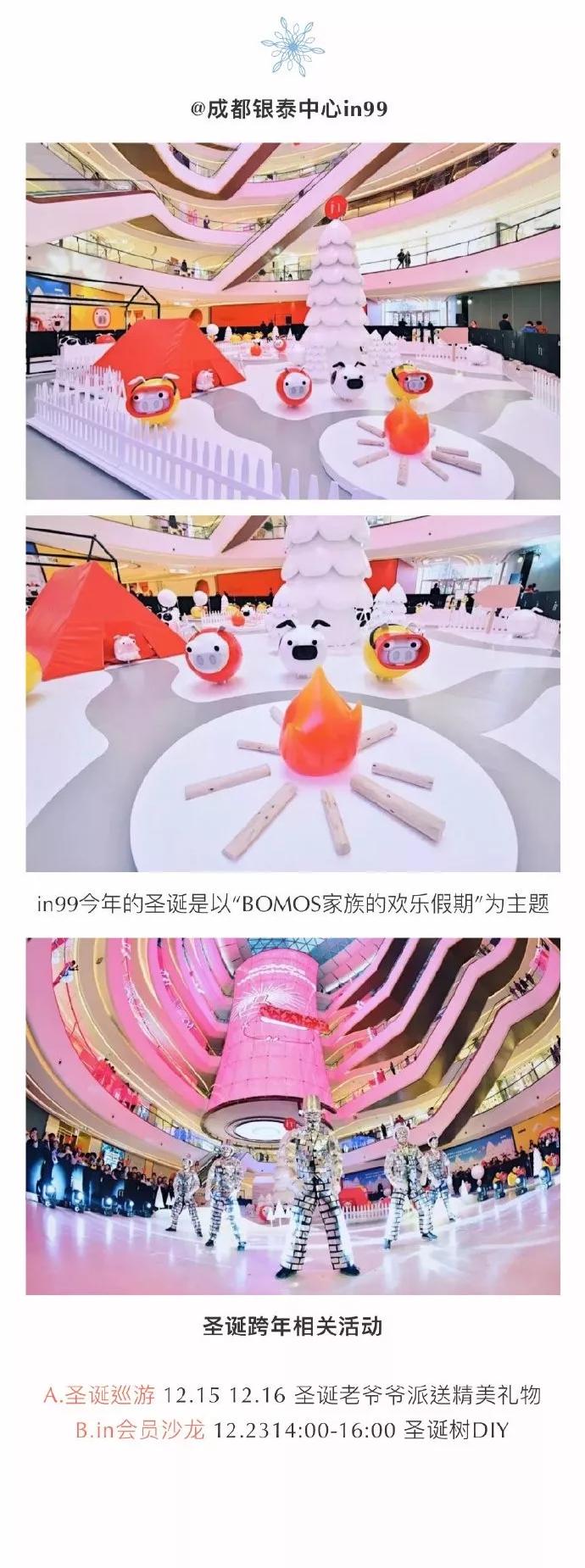2018年成都银泰城购物中心圣诞装置