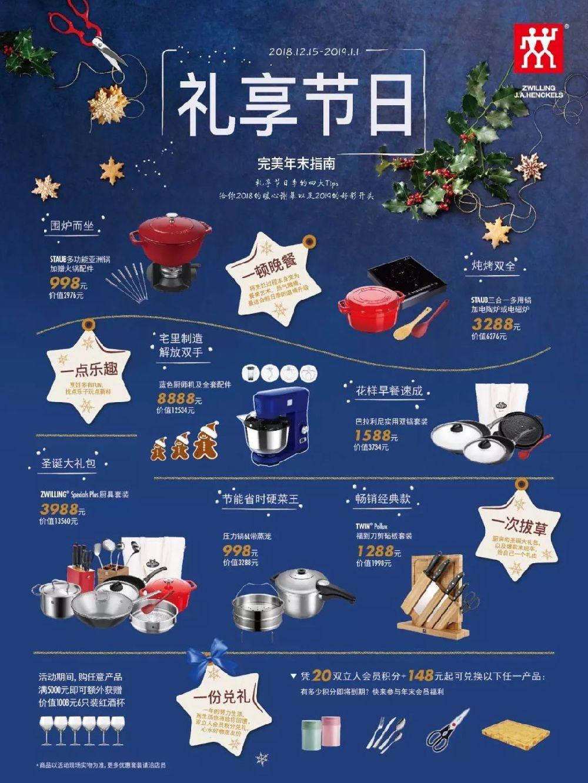 2018年圣诞节成都商场折扣汇总