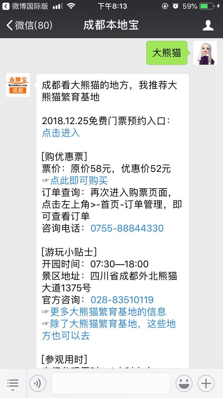 成都市大熊猫繁育研究基地免费门票预约