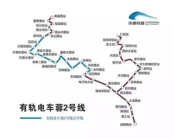 成都有轨电车蓉2号线首开段12月26日开通试运营(图)